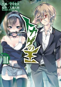 tkg_3_cover_s_T