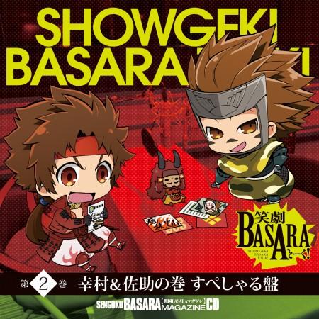 衝撃BASARA とーく!2巻