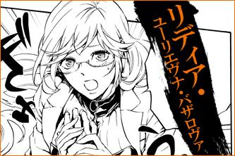 04_リディア+
