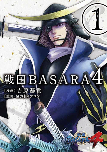 basara4_comics1_cover_0604saiup