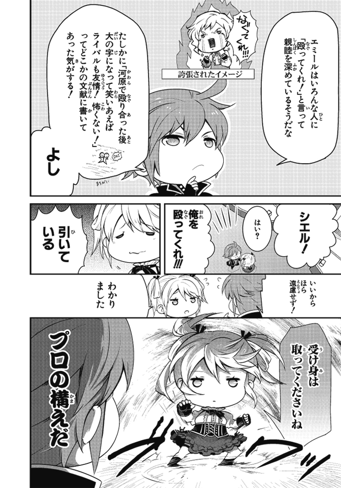 timi_comic04