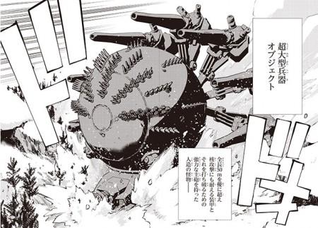 """既存のあらゆる兵器を凌駕する巨大兵器""""オブジェクト""""のド派手な戦闘が大きな見どころ!"""